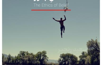 اخلاقِ باور